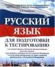 Русский язык для подготовки к тестированию  для приема в гражданство РФ